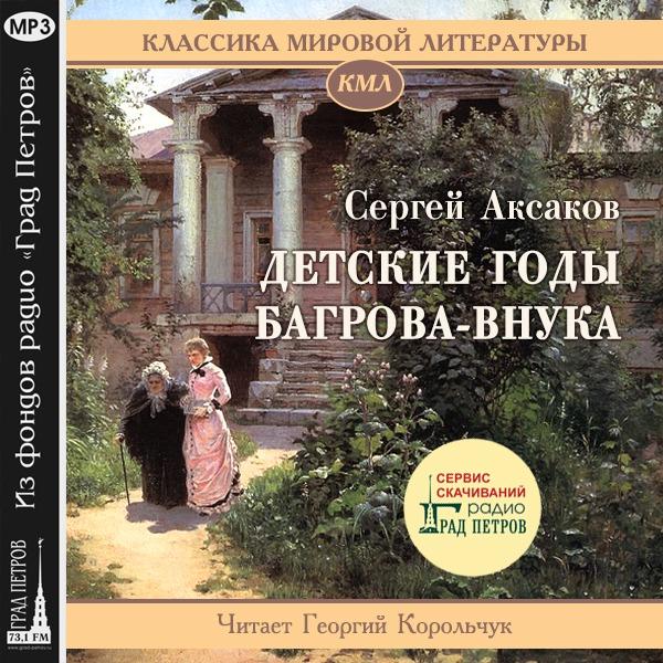 ДЕТСКИЕ ГОДЫ БАГРОВА-ВНУКА. Сергей Аксаков