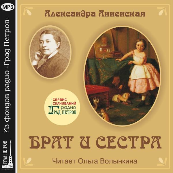 БРАТ И СЕСТРА. Александра Анненская