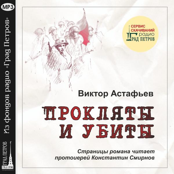 ПРОКЛЯТЫ И УБИТЫ. Виктор Астафьев