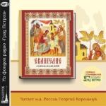 Евангелие в пересказе для детей - читает Георгий Корольчук