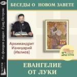 «Евангелие от Луки» - беседы архимандрита Ианнуария (Ивлиева)