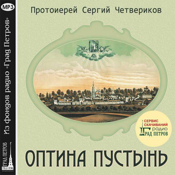 ОПТИНА ПУСТЫНЬ. Протоиерей Сергий Четвериков