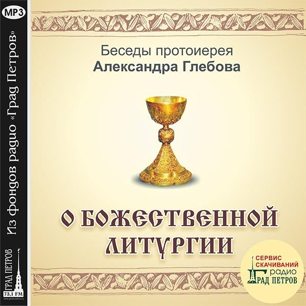 БЕСЕДЫ О БОЖЕСТВЕННОЙ ЛИТУРГИИ. Протоиерей Александр Глебов