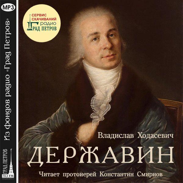 ДЕРЖАВИН. Владислав Ходасевич