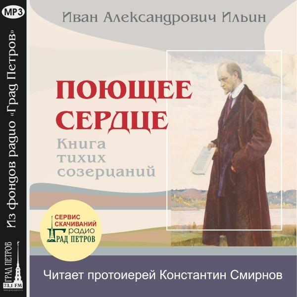 ПОЮЩЕЕ СЕРДЦЕ. Иван Ильин
