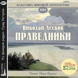 Лесков Н.С. «Праведники» - читает н.а. России Иван Краско