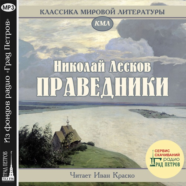 ПРАВЕДНИКИ. Николай Лесков