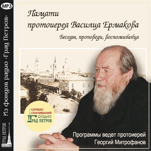 БЕСЕДЫ. ПРОПОВЕДИ. ВОСПОМИНАНИЯ. Протоиерей Василий Ермаков