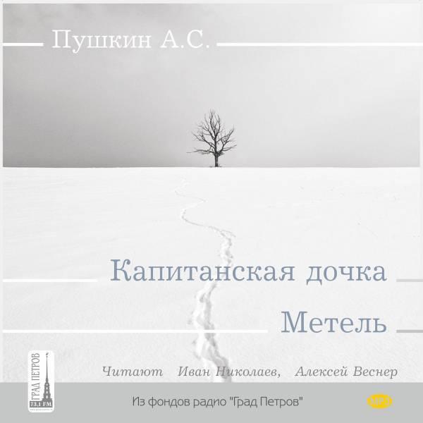 КАПИТАНСКАЯ ДОЧКА. МЕТЕЛЬ. Александр Пушкин