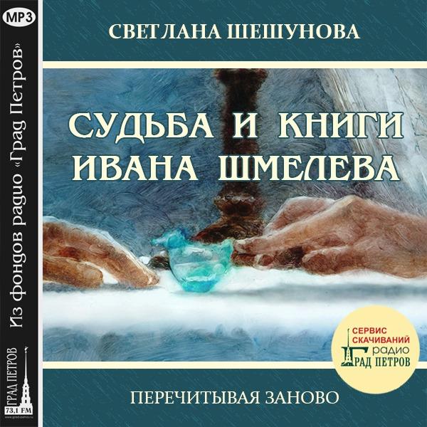 СУДЬБА И КНИГИ ИВАНА ШМЕЛЕВА. Светлана Шешунова