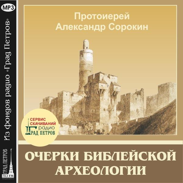 ОЧЕРКИ БИБЛЕЙСКОЙ АРХЕОЛОГИИ. Протоиерей Александр Сорокин