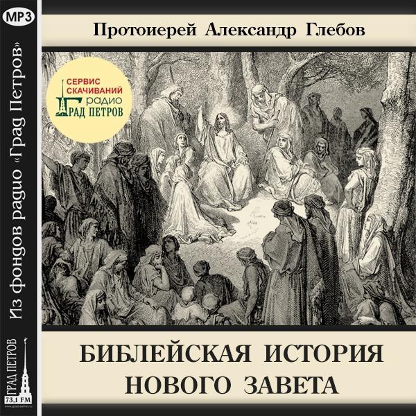 БИБЛЕЙСКАЯ ИСТОРИЯ НОВОГО ЗАВЕТА. Протоиерей Александр Глебов