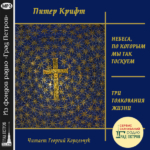 Крифт П. «Небеса, по которым мы так тоскуем. Три толкования жизни» - читает н.а. России Георгий Корольчук