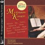 «Маленький концерт» - цикл программ Ольги Суровегиной