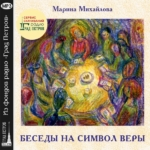 Беседы на «Символ веры» - цикл программ Марины Михайловой