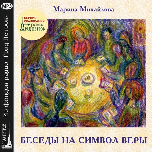 БЕСЕДЫ НА «СИМВОЛ ВЕРЫ». Марина Михайлова