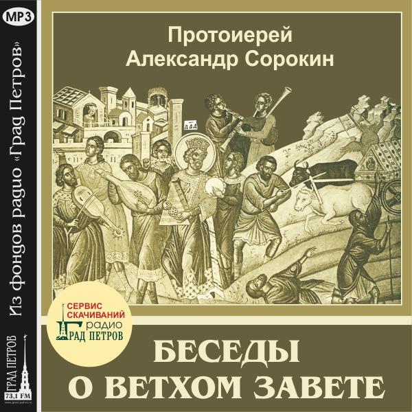 БЕСЕДЫ О ВЕТХОМ ЗАВЕТЕ. Протоиерей Александр Сорокин