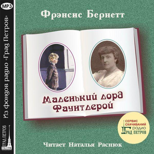 МАЛЕНЬКИЙ ЛОРД ФАУНТЛЕРОЙ. Фрэнсис Бернетт