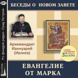 «Евангелие от Марка» — беседы архимандрита Ианнуария (Ивлиева)