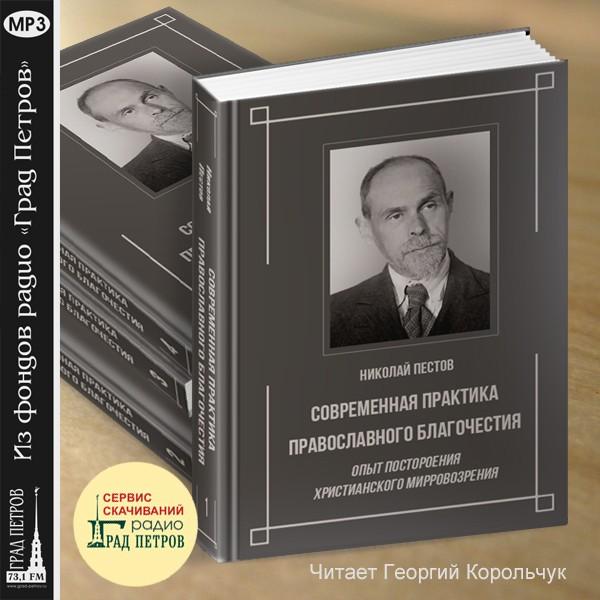 СОВРЕМЕННАЯ ПРАКТИКА ПРАВОСЛАВНОГО БЛАГОЧЕСТИЯ. Николай Пестов