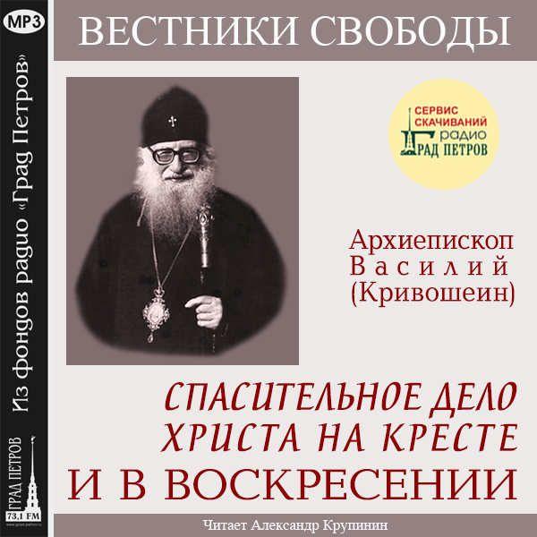 СПАСИТЕЛЬНОЕ СЛОВО ХРИСТА НА КРЕСТЕ И В ВОСКРЕСЕНИИ. Архиепископ Василий (Кривошеин)