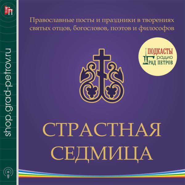 СТРАСТНАЯ СЕДМИЦА. Православные посты и праздники