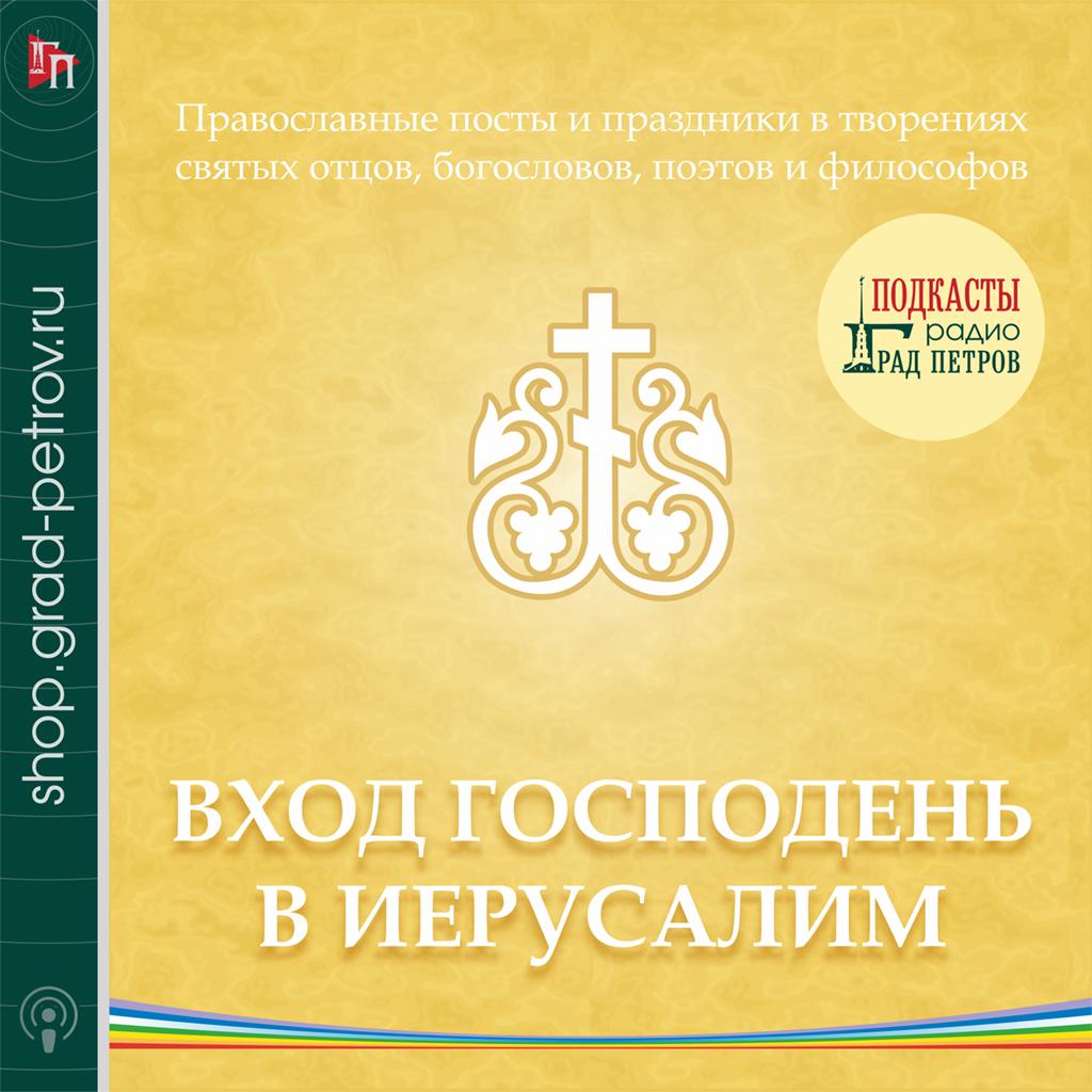 ВХОД ГОСПОДЕНЬ В ИЕРУСАЛИМ. Православные посты и праздники