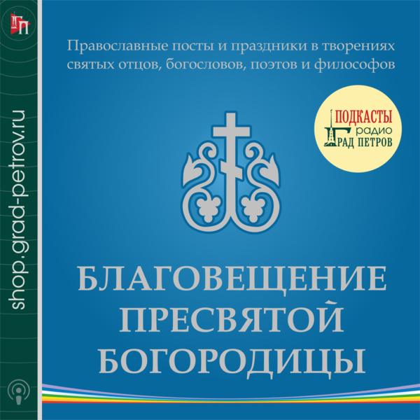 БЛАГОВЕЩЕНИЕ ПРЕСВЯТОЙ БОГОРОДИЦЫ. Православные посты и праздники