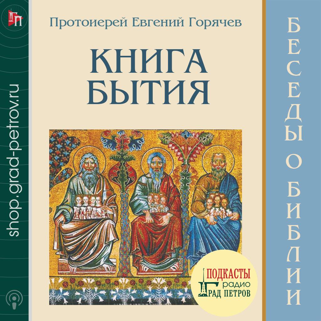 БЕСЕДЫ О БИБЛИИ. КНИГА БЫТИЯ. Протоиерей Евгений Горячев