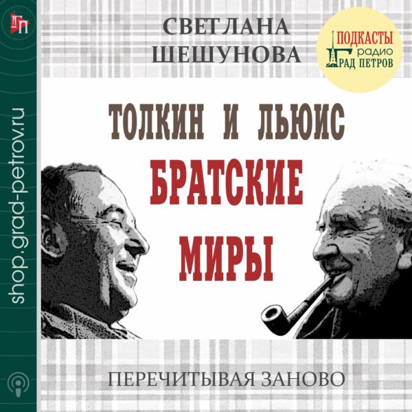 ТОЛКИН И ЛЬЮИС. БРАТСКИЕ МИРЫ. Светлана Шешунова