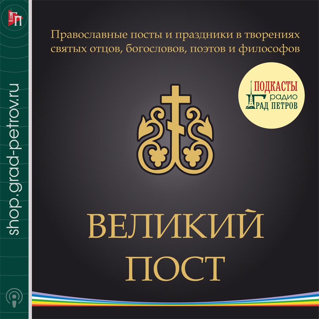 ВЕЛИКИЙ ПОСТ. Православные посты и праздники