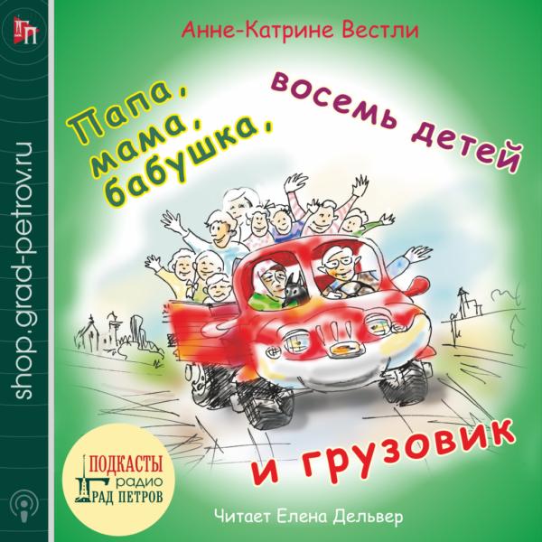 ПАПА, МАМА, БАБУШКА, ВОСЕМЬ ДЕТЕЙ И ГРУЗОВИК (сборник). Анне-Катрине Вестли