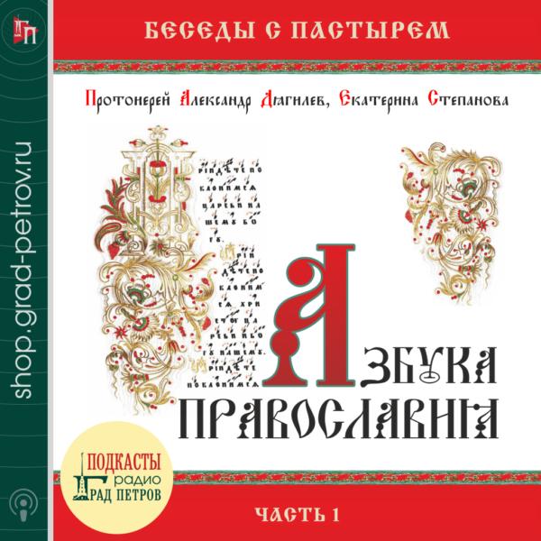 АЗБУКА ПРАВОСЛАВИЯ. ЧАСТЬ 1. Протоиерей Александр Дягилев, Екатерина Степанова