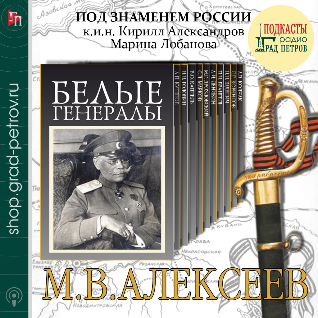 БЕЛЫЕ ГЕНЕРАЛЫ. М.В.АЛЕКСЕЕВ. Кирилл Александров, Марина Лобанова