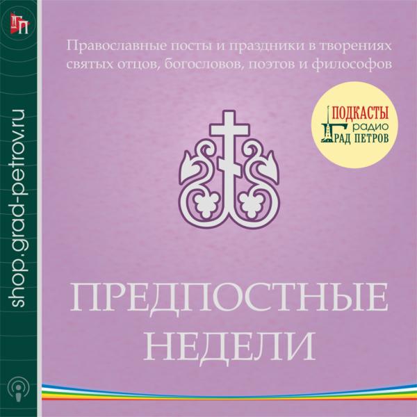 ПРЕДПОСТНЫЕ НЕДЕЛИ. Православные посты и праздники
