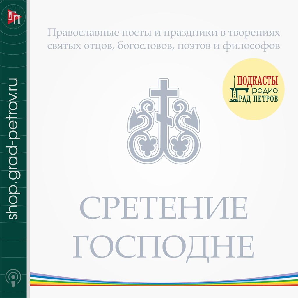 СРЕТЕНИЕ ГОСПОДНЕ. Православные посты и праздники