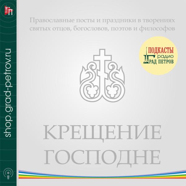 КРЕЩЕНИЕ ГОСПОДНЕ. Православные посты и праздники