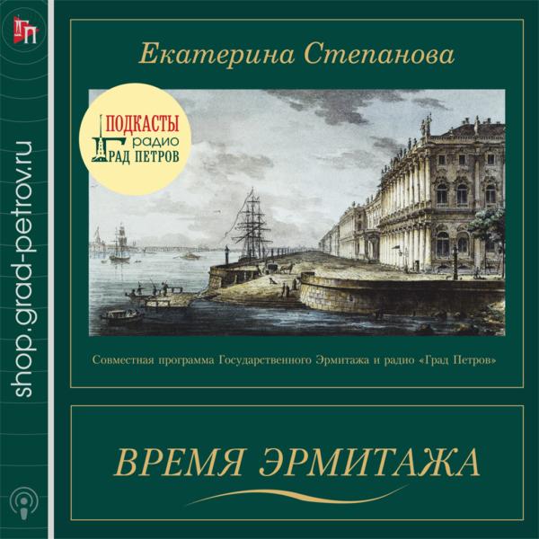 ВРЕМЯ ЭРМИТАЖА. Екатерина Степанова
