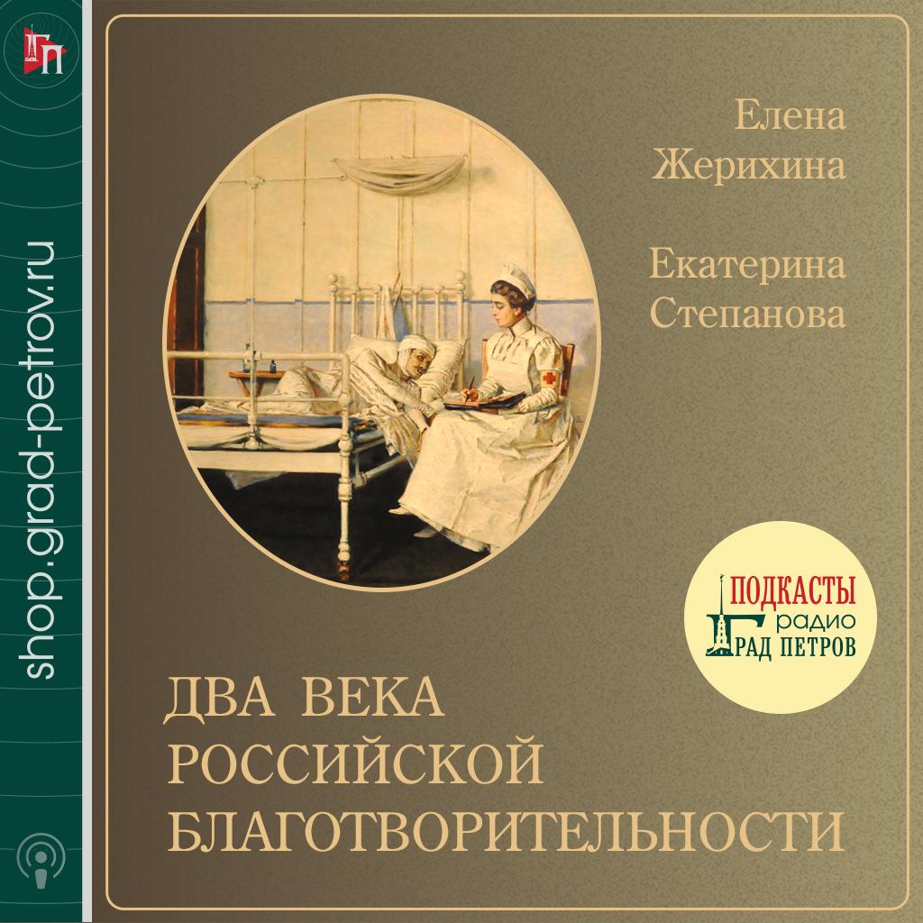ДВА ВЕКА РОССИЙСКОЙ БЛАГОТВОРИТЕЛЬНОСТИ. Елена Жерихина, Екатерина Степанова