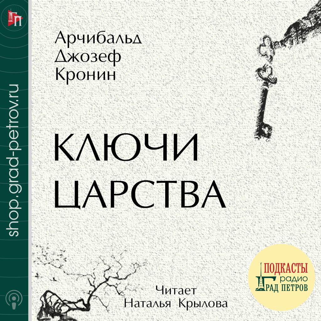 КЛЮЧИ ЦАРСТВА. Арчибальд Джозеф Кронин