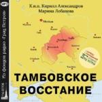 ТАМБОВСКОЕ ВОССТАНИЕ. Кирилл Александров, Марина Лобанова