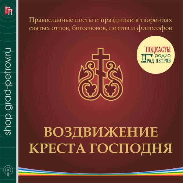 ВОЗДВИЖЕНИЕ КРЕСТА ГОСПОДНЯ. Православные посты и праздники