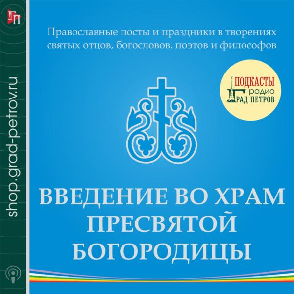 ВВЕДЕНИЕ ВО ХРАМ ПРЕСВЯТОЙ БОГОРОДИЦЫ. Православные посты и праздники
