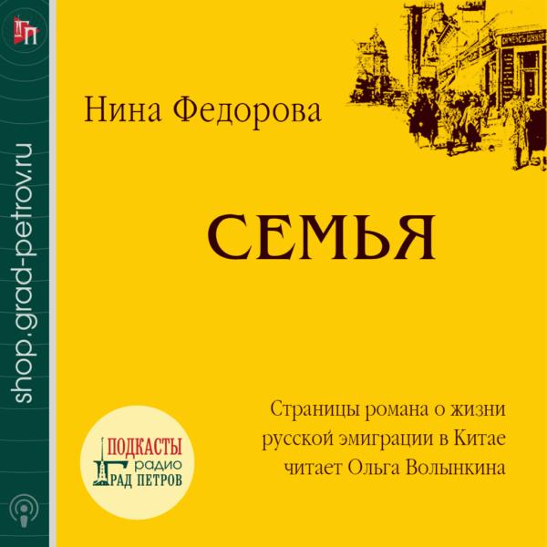 СЕМЬЯ. Нина Федорова