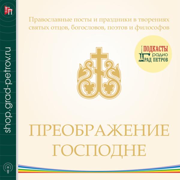 ПРЕОБРАЖЕНИЕ ГОСПОДНЕ. Православные посты и праздники