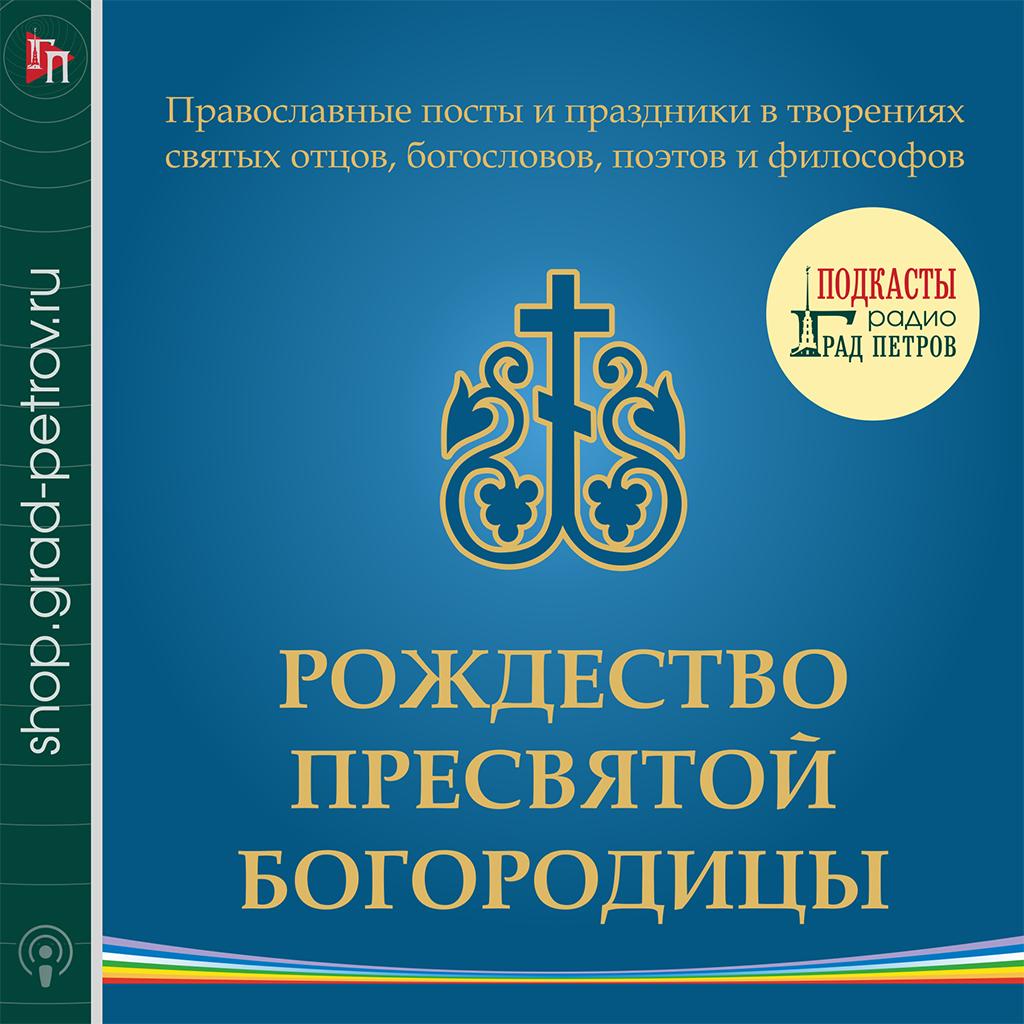 РОЖДЕСТВО ПРЕСВЯТОЙ БОГОРОДИЦЫ. Православные посты и праздники