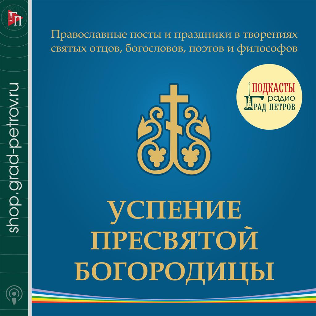 УСПЕНИЕ ПРЕСВЯТОЙ БОГОРОДИЦЫ. Православные посты и праздники