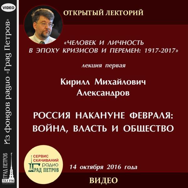 РОССИЯ НАКАНУНЕ ФЕВРАЛЯ: ВОЙНА, ВЛАСТЬ И ОБЩЕСТВО. Кирилл Александров