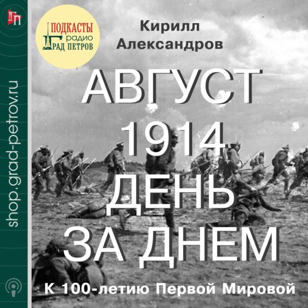 АВГУСТ 1914-ГО. ДЕНЬ ЗА ДНЕМ. Кирилл Александров