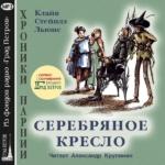 https://shop.grad-petrov.ru/product/hroniki-narnii-serebryanoe-kreslo-lewis/